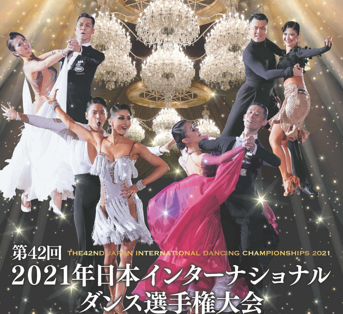 2021年 日本インターナショナルダンス選手権大会 グランドプリンスホテル新高輪 飛天 結果