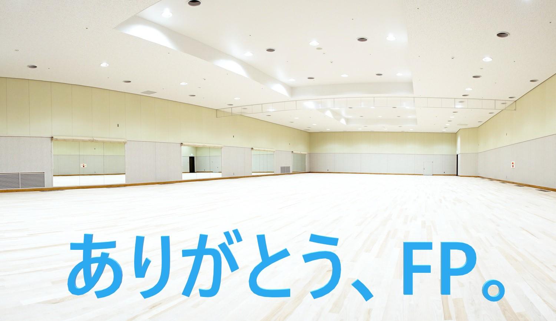 ファーストプレイス東京|閉館|社交ダンス|練習場
