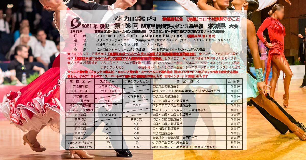 2021|JBDF|後期|社交ダンス|茨城県大会|関東甲信越競技ダンス