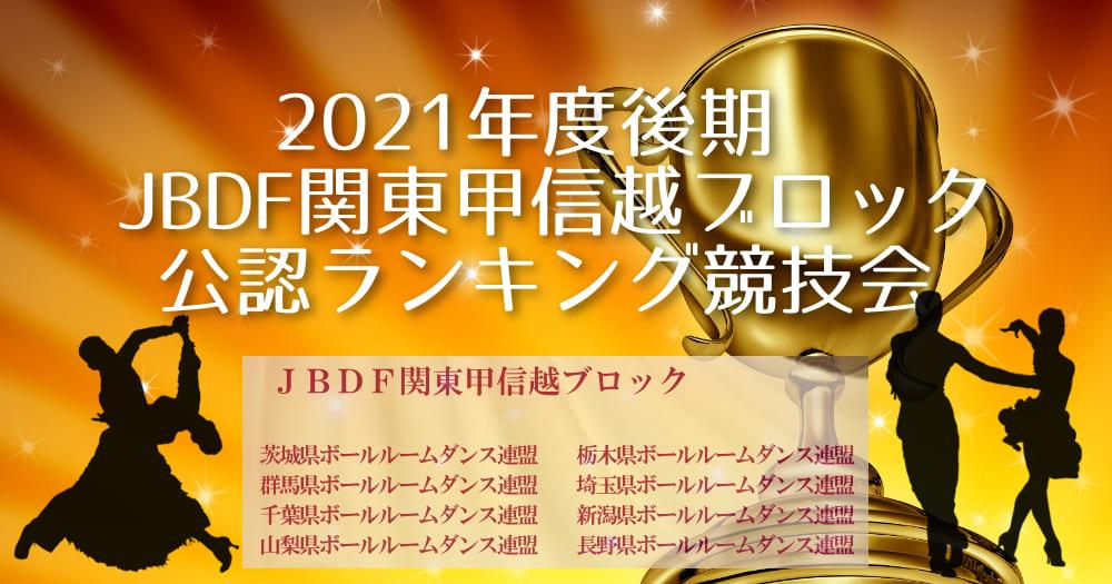 JBDF 関東甲信越 ダンス 競技会 日程